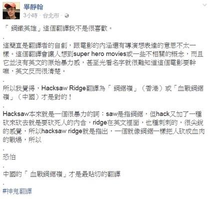 他批「台灣太不會取電影片名」很落後,中國其實還比較厲害!