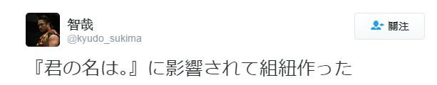 現在全日本都在瘋《你的名字》編織「結繩」的工具,沒想到結繩「清楚說明了整部電影劇情!」