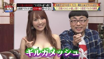 前SKE48成員自爆超高天價「色片處女作片酬」,多到在「木村拓哉的餐廳」附近高價地段買房子!