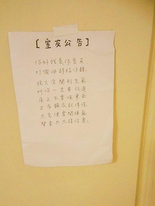 和男友黑皮太大聲 天才室友貼出「藏頭詩」公告讓她不敢出聲了...