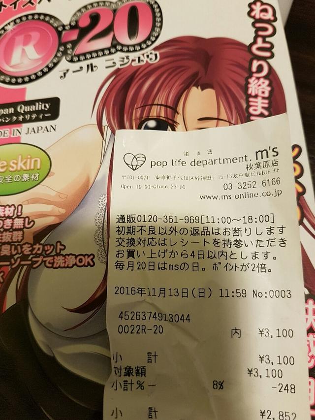 日本買了這個「肉厚神器」 過海關時遇到了美麗的安檢人員「恥力一定要夠」!