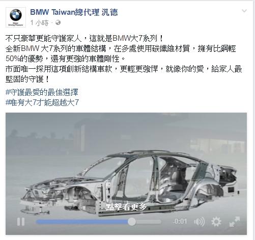 網友呼籲幫東海大7車主免費修車,汎德BMW超正義回應。