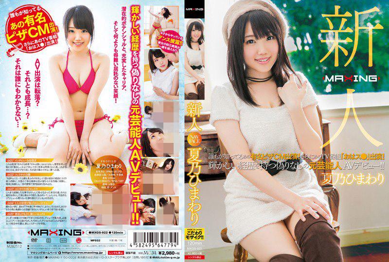 這位A.V女優打著「前藝人」名號出道卻被日本鄉民抓包其實「只演過蝦子」!證據讓網友噗哧笑了...