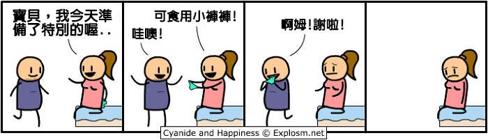 15個「惡劣到會讓你忍不住笑」的過份爆笑漫畫
