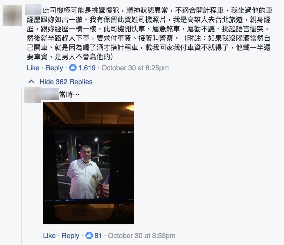 與李姸憬互毆的小黃司機被認出,網友表示「經歷跟妳如出一徹」還拍下照片!