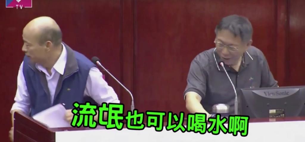 議員王世堅嗆要韓國瑜「吞曲棍球」,讓柯P不小心忍不住笑場...