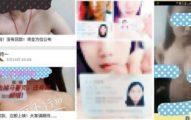 中國女大生興起「全裸照」借高利貸,不還錢的話下場超慘...