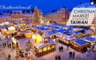 法國最古老的「聖誕市集」年底出現在台北,不用出國也能享受濃郁的歐洲感!