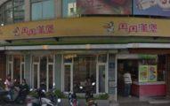 南台灣速食店霸主「丹丹」公布11月開始漲價,但網友驚訝:「真的是佛心公司!」