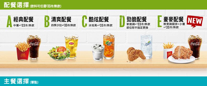 麥當勞11月9日凌晨「這些產品會漲價」,奶昔和「超熱門漢堡」永久停售!