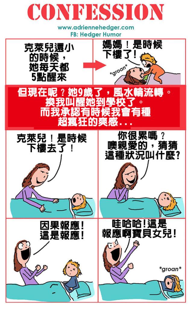 funny-mom-parenting-illustrations-hedger-humor-21-5835702f92328__700