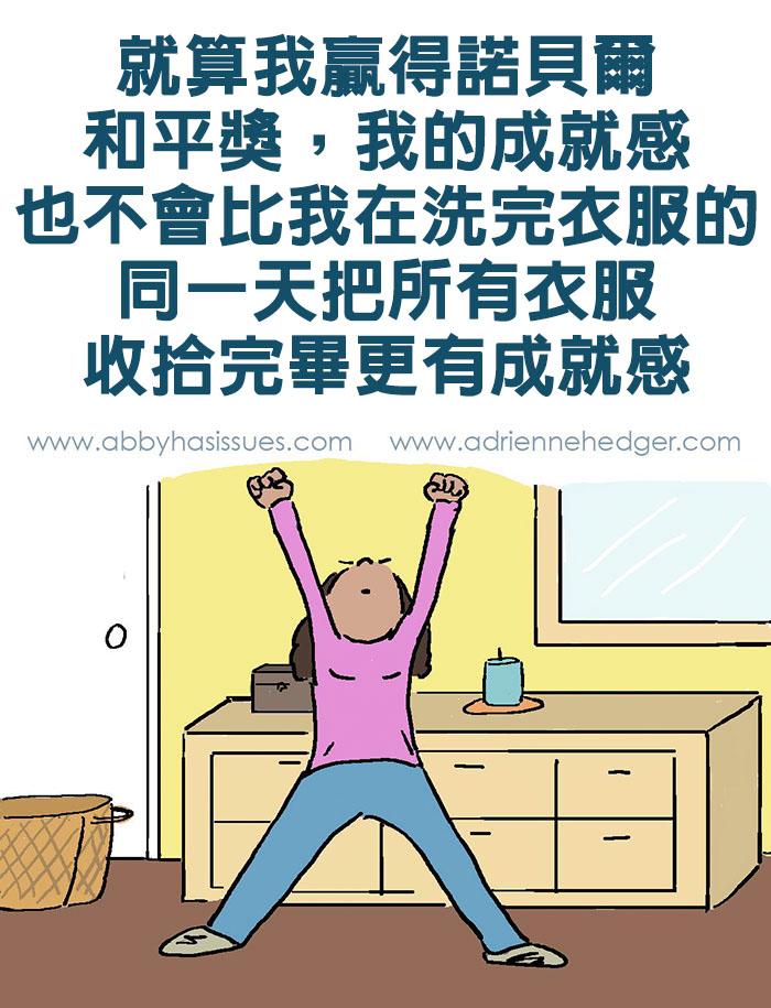funny-mom-parenting-illustrations-hedger-humor-33-5835704b3c900__700