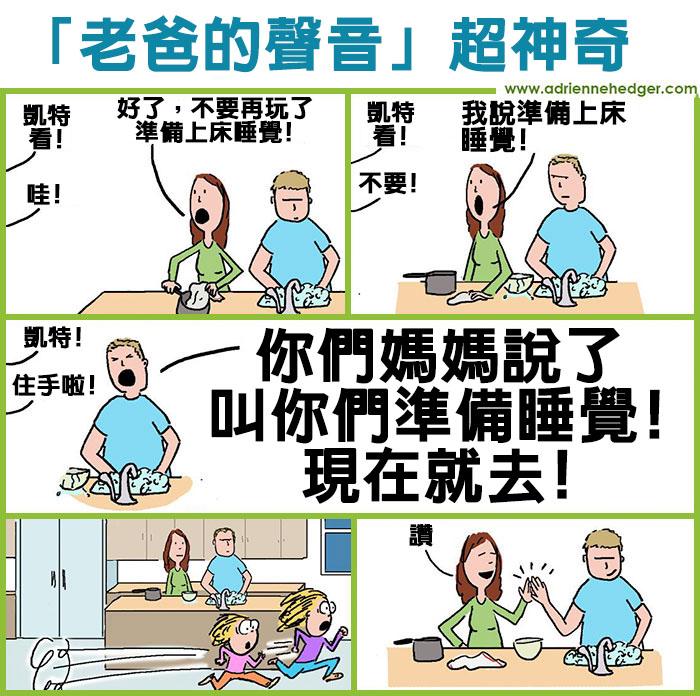 funny-mom-parenting-illustrations-hedger-humor-86-583570c103389__700