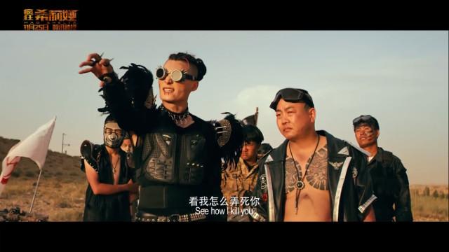 超狂中國拍出山寨版《瘋狂麥斯》裡面角色都抄襲超兇!預告片已經讓我得心臟病了!