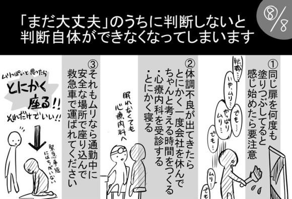 網友畫下「無法辭職被逼到自我結束」內心最黑暗想法 「10萬分享」奴性強的台灣人也有同感!
