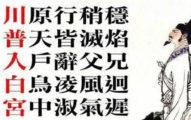 網友發現李白詩中藏暗語「千年前早預測到川普會當選」?!
