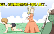「從一開始就歪掉」結局徹底摧殘你的童年!公主「奶夾功」太銷魂了... (12張圖)