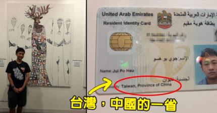 台灣資優生考進最難進大學「被當中國人」,拿台灣護照被摩洛哥海關「拒絕入境」...