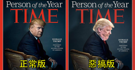 川普被選為「時代年度風雲人物」,「看到故意亮點」設計封面的人可能要坐大牢了!
