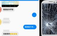 手機摔到玻璃裂掉努力「截圖」給朋友看,爆笑對話讓網友笑到肚子抽筋!