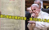天主教聖誕活動歌詞竟錯印成另一首同名「兒童不宜饒舌金曲」!「差異比對」網友笑爆!