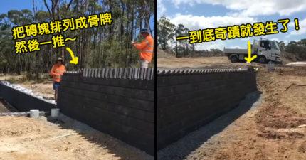 史上最強鋪磚技巧!神工人把磚塊排成骨牌然後一推,倒到最底反彈「超奇蹟畫面」!