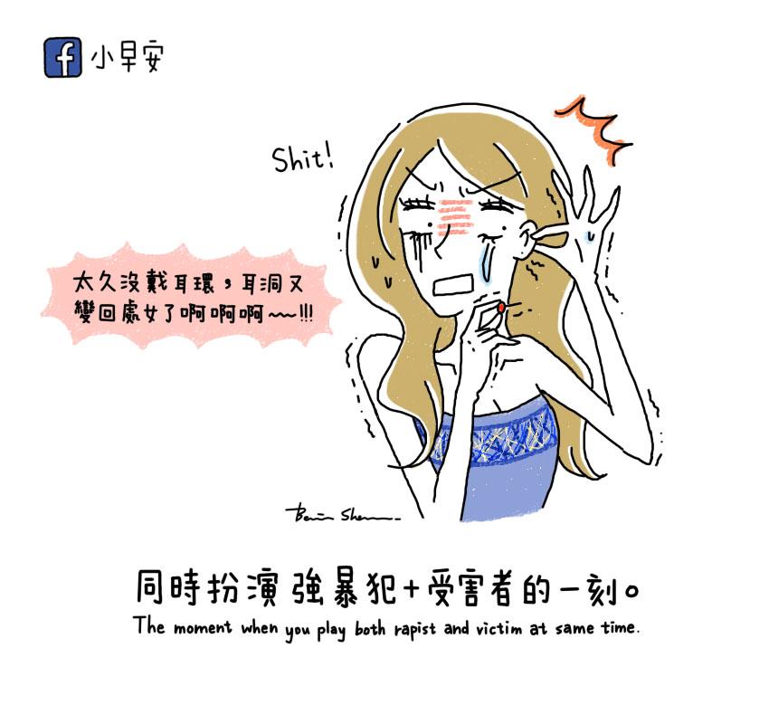 12張「中肯到你哭出來」爆笑生活插畫。#8男人永遠都不懂的東西!