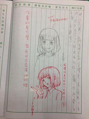 他在週記上畫「少女插圖」殺時間 實習老師用「神回覆電爆」網跪:太療癒了吧!
