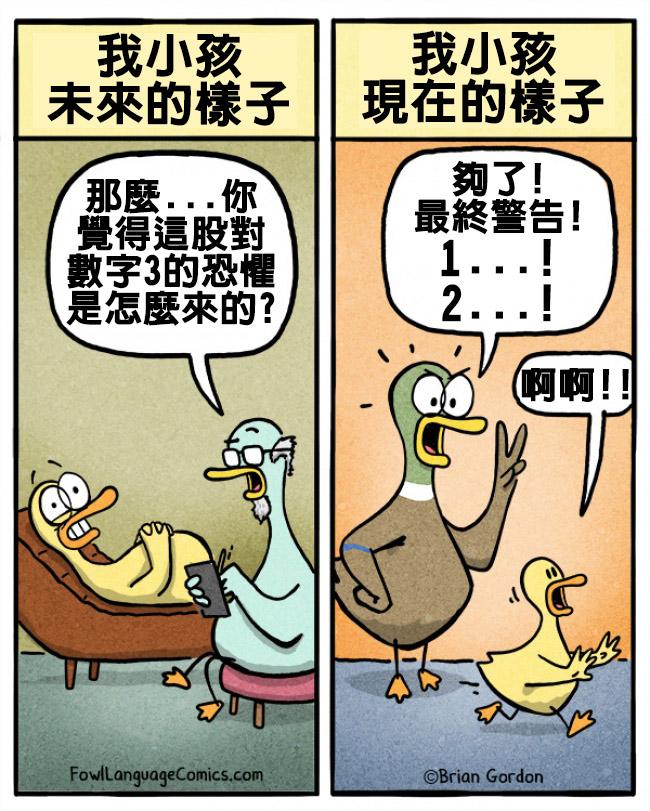 15張「當了父母才會懂」的爆笑親子漫畫。#2所有爸媽最怕的時刻...