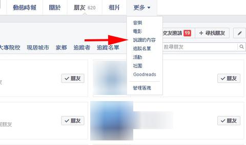 這樣設定臉書隱私權,就連「追蹤超胸妹」也不會被別人抓包!