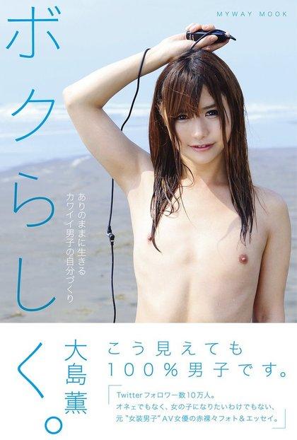 日本網路公司巨頭被拍到「跟偽娘女優開房激戰」,而且更驚人的是偽娘是「進攻的那一方」!