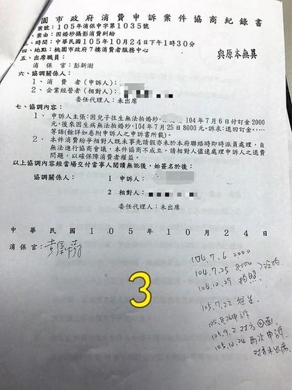 新郎已死婚紗業者拒退訂金表示「他女友還能用」,律師PO文卻遭網友反嗆:「訂金本來就不能退!」