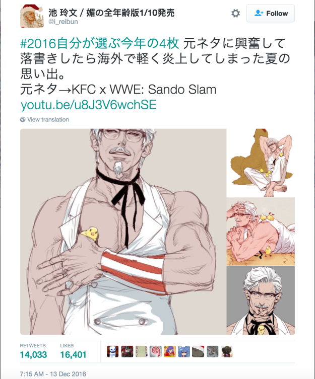 Sexy anime Colonel Sanders.