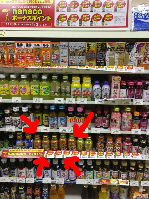 The secret best part of Japanese 7-Eleven is the refrigerator full of little bottles of remedies. There are multiple ones just for hangovers. The one with the arrow pointing to it saved my life.