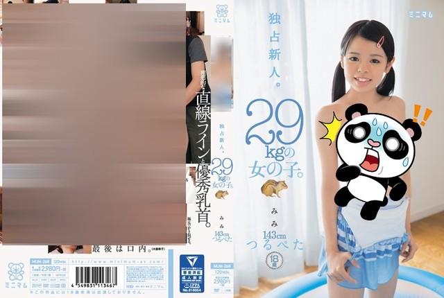 「143公分29公斤AV女優」衝擊出道!「根本小學生」網友驚呼:「上帝我有罪!」