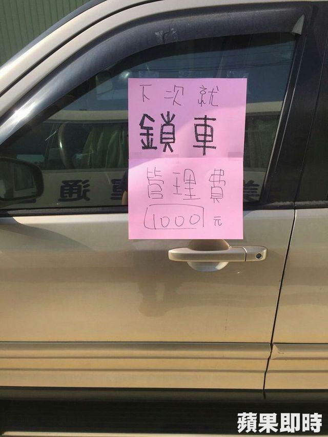 霸佔私人車位無法拖吊,律師教學「先擋車等車主自爆」!