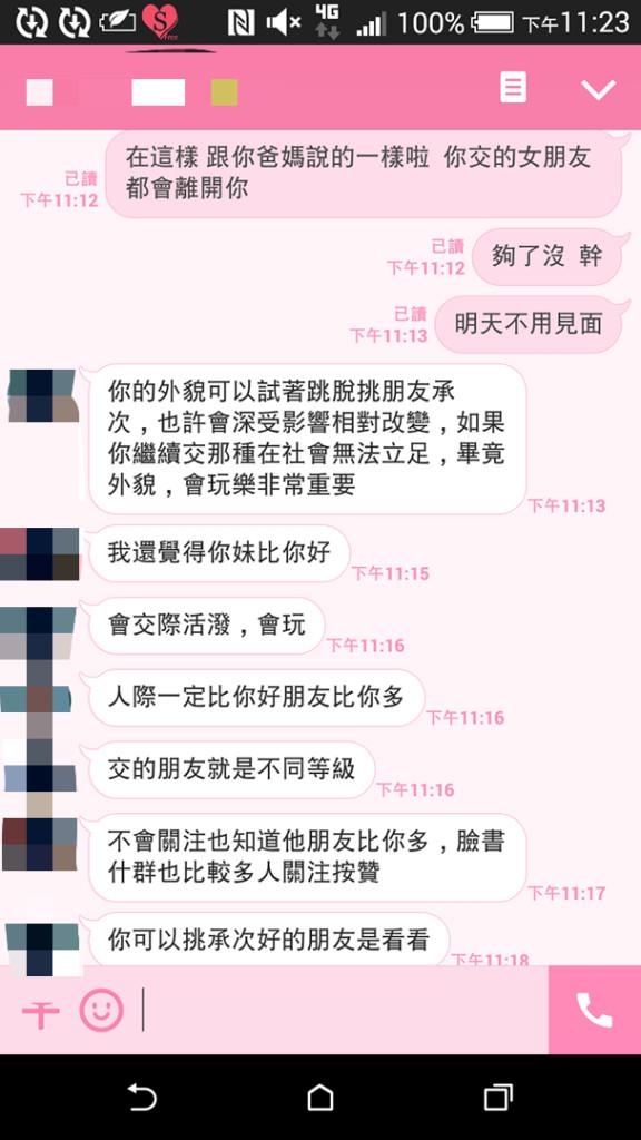 男友嫌自己朋友都太醜,怒PO對話記錄。網友嗆:「再窮都要送鏡子給他!」