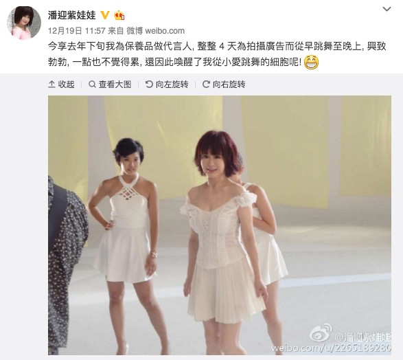 71歲潘迎紫重返微博,首發廣告幕後美腿照讓網友回「17歲才對吧?!」