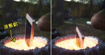 他用「超高溫液態鋁煮iPhone」不手軟,「超不科學完美成品」超乎你想像!