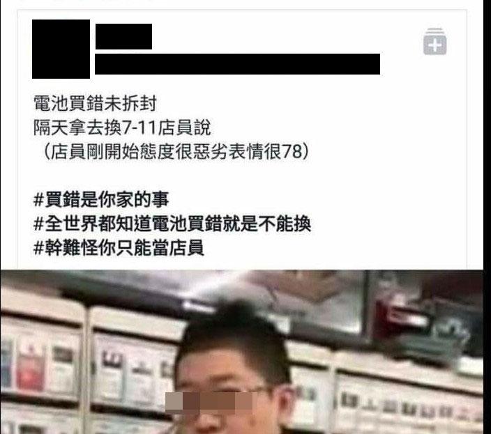 小模到超商退換電池遭拒怒喊「難怪只能當店員」,PO全程影片還說「店員很78」。