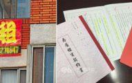 惡房東退散! 4項房屋租賃新法「張淑晶條款」明年元旦上路,最高重罰30萬!