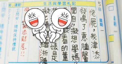 超狂學生聯絡簿自創「新羽嚴」,「佬屍」妙回:「擬珍適鈦添財惹」!另個老師被迫「每天來一詩」笑噴!