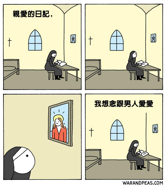 11則為讓你忍不住超有感的「有點小黑暗」神轉折漫畫 修女真的忍不住了!