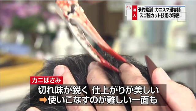 理髮師竟拿出「蟹腳」幫客人剪髮,超狂技巧讓觀光人數暴增!
