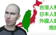 他提出台灣人和日本人對外國人的5大態度差別,首先是台灣人的「自卑感」?!