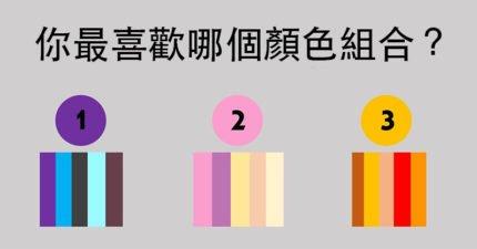 10個「不同的顏色組合」中就可以看出你的「真實個性」到底是什麼喔!