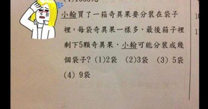 答不出表示你「邏輯不如小學生」!網友崩潰:「真的是國小程度而已嗎?」