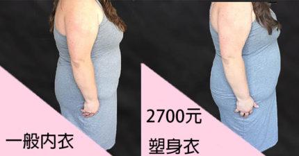 她試穿「4種不同價位款式塑身衣」看看身體會有什麼變化,「大賣場效果」令人跌破眼鏡!