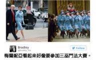 18個「網友消遣川普就職日」的搞笑推文,#10 J.K羅琳超嗆!