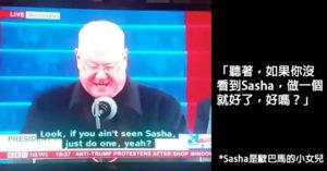 美國電視台在川普就職直播「亂搞字幕」堪稱神作,歐巴馬終於說出「閉嘴」了!